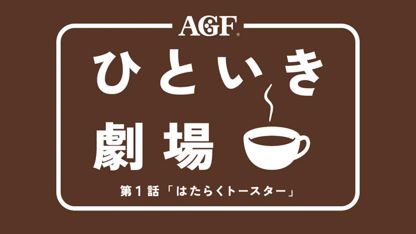 AGF ひといき劇場