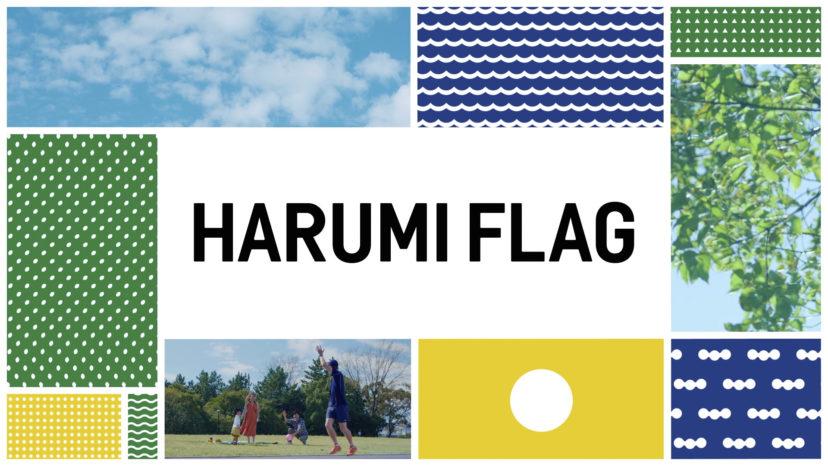 HARUMI FLAG Concept Movie