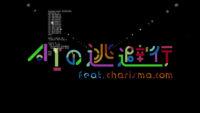 KIRINJI – AI no Touhikou feat. Charisma.com