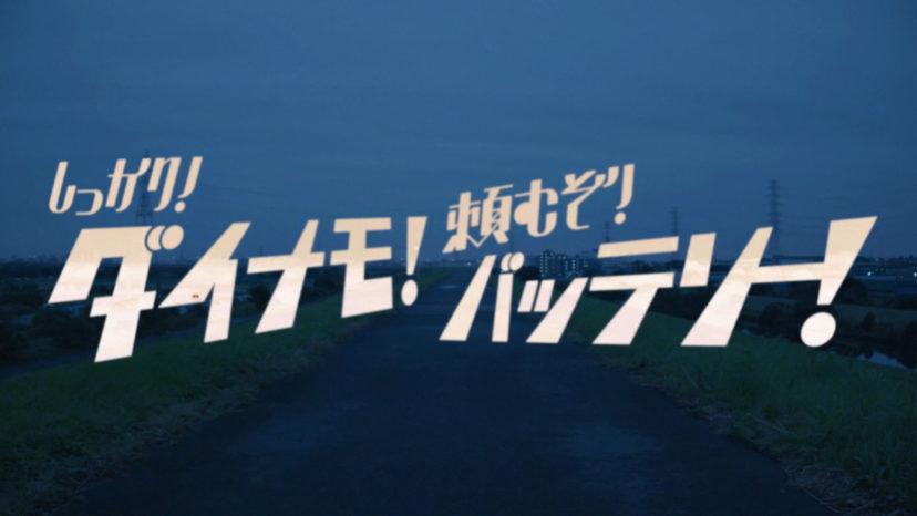 TOHRU OKADA – Shikkari! Dynamo! Tanomuzo! Battery!