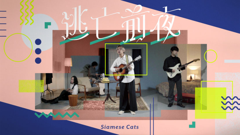Siamese Cats – Escape Eve
